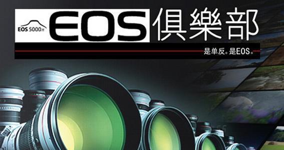 EOS俱乐部《颐和园人像拍摄》活动