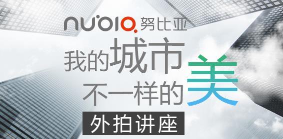 努比亚延时摄影大赛线下活动——重庆站
