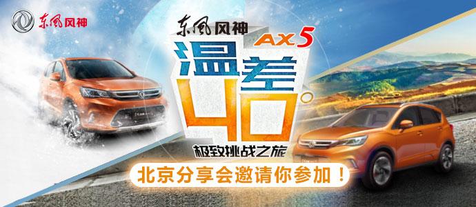 """东风风神AX5""""极致挑战之旅""""线下分享活动"""