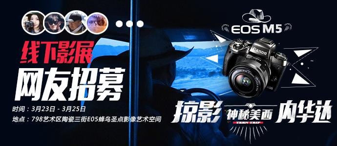 """EOS看天下,M5掠影内华达—— """"影像四侠""""""""闯作""""内华达主题影展"""