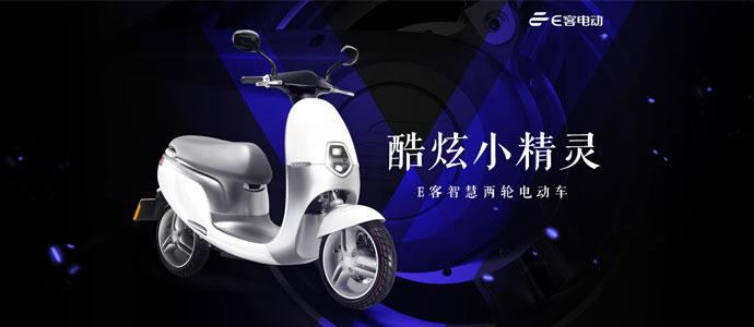 酷炫小精灵 — E客智慧电动车线下拍摄活动