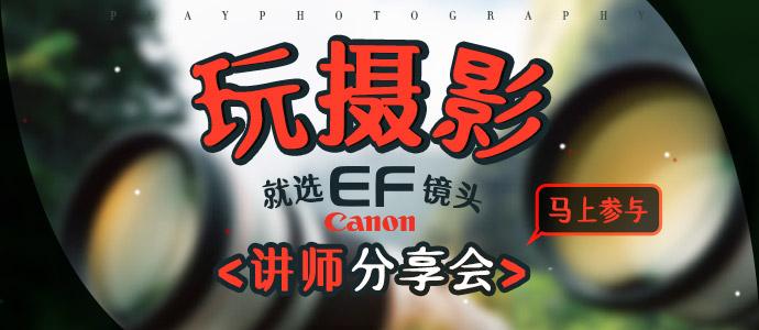玩摄影,就选EF镜头<讲师分享会>