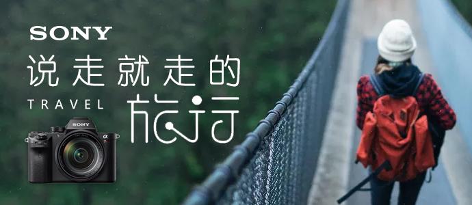 #索尼微单十月众测#说走就走的旅行