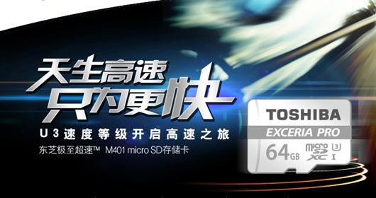 高兼容性 东芝极至超速M401 microSD存储卡发布