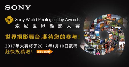 2017索尼世界摄影大赛即将截稿