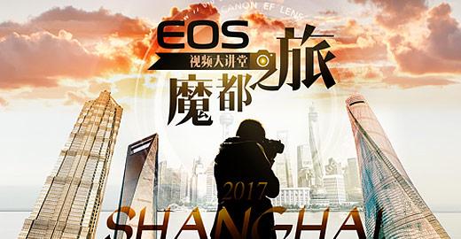EOS视频大讲堂 魔都之旅