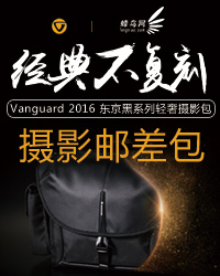 Vanguard 2016 东京黑系列轻奢摄影包