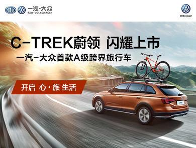 C-TREK蔚领跨界登场 闪耀上市