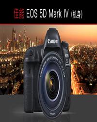 佳能EOS 5D Mark Ⅳ 机身
