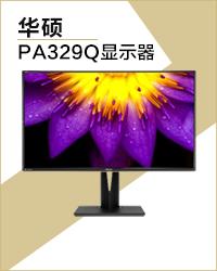 华硕ASUS ProArt PA329Q 专业摄影设计显示器