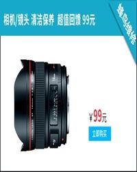 相机/镜头 清洁保养 超值回馈 99元