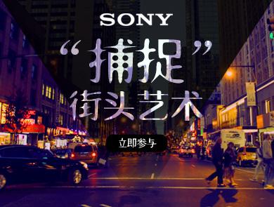 """""""捕捉""""街头艺术 .索尼微单众测"""