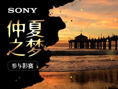 #索尼微单6月影赛#仲夏之梦