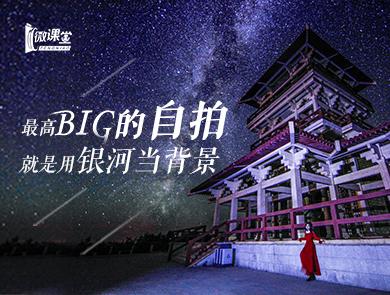最高BIG的自拍,就是用银河当背景
