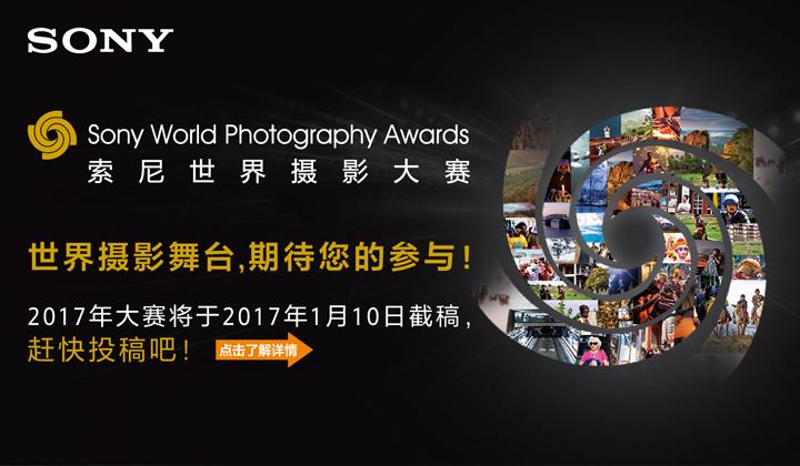 2016索尼世界摄影大赛图赏