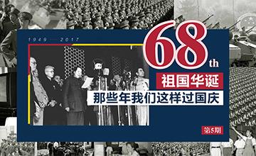 盒·影像:68岁祖国华诞 忆往昔国庆佳节