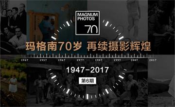盒·影像:玛格南70年辉煌