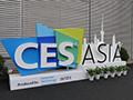 CES ASIA黑科技