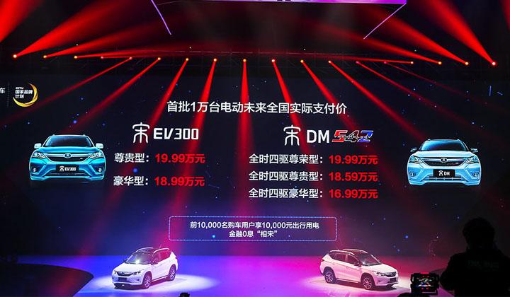 比亚迪宋DM/EV300上市发布