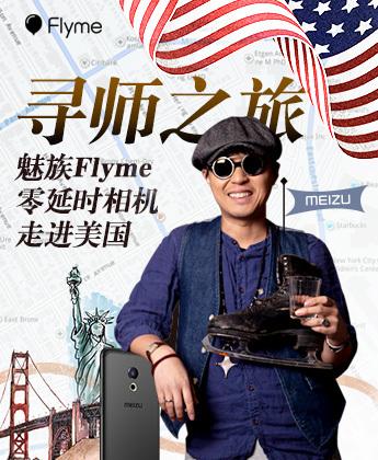 寻师之旅 魅族Flyme零延时相机-走进美国