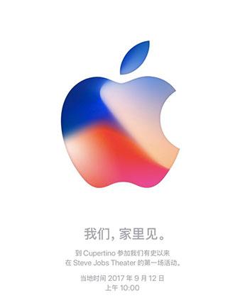 苹果发出邀请函 新iPhone将于9月12日发布