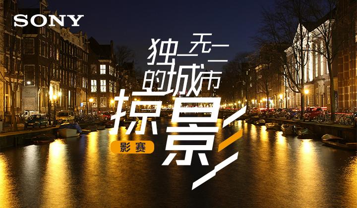 #索尼微单9月影赛#独一无二的城市掠影