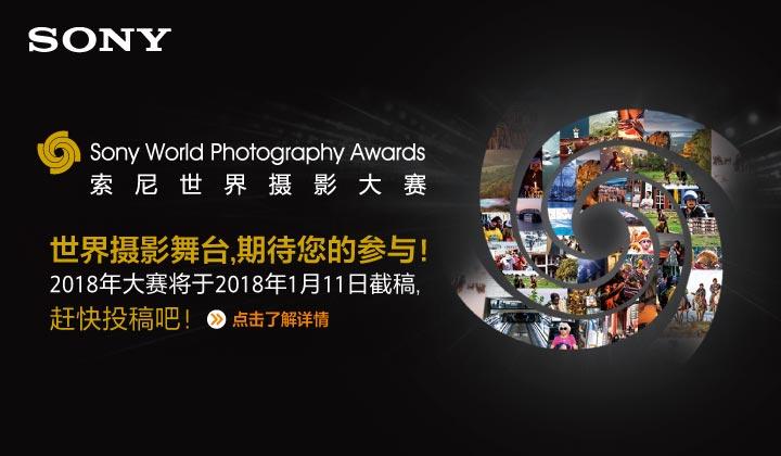 2018年索尼世界摄影大赛开始征稿