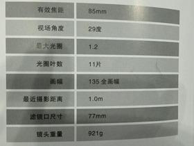 国产牛头 中一公布85mm F1.2镜技术参数