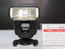 CP+2016:适用微单相机 日清i60A闪灯试用