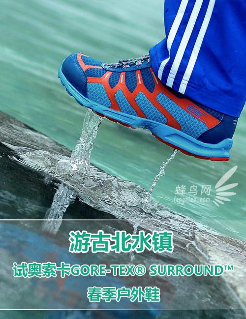 试奥索卡GORE-TEX® SURROUND™春季户外鞋