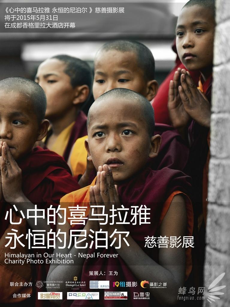 成都的艺术家们立即行动起来,迅速策划筹备本次尼泊尔-西藏慈善摄影展
