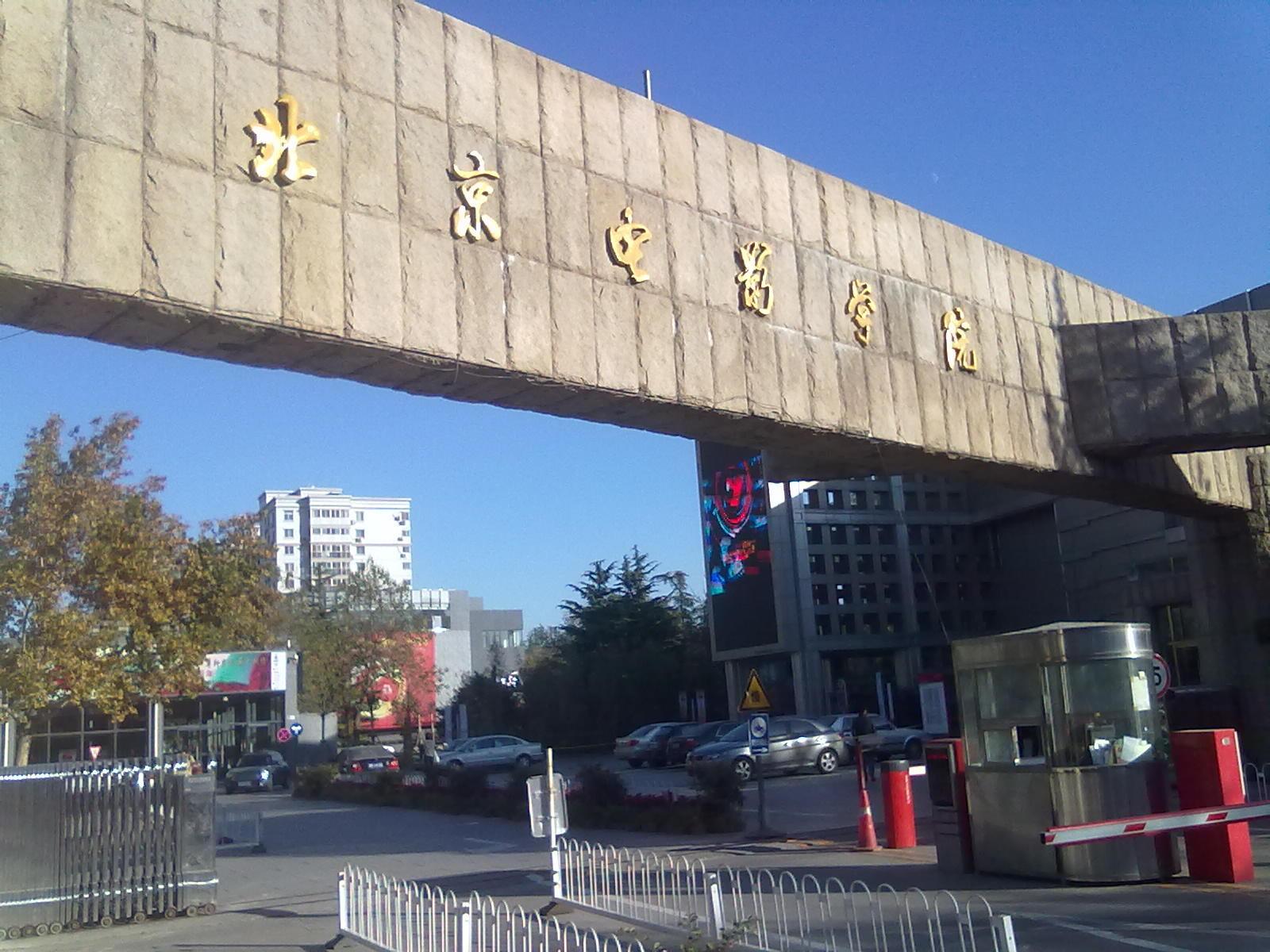 30)   报名地点:北京市海淀区西土城路4号北京电影学院a楼5层摄影学院图片