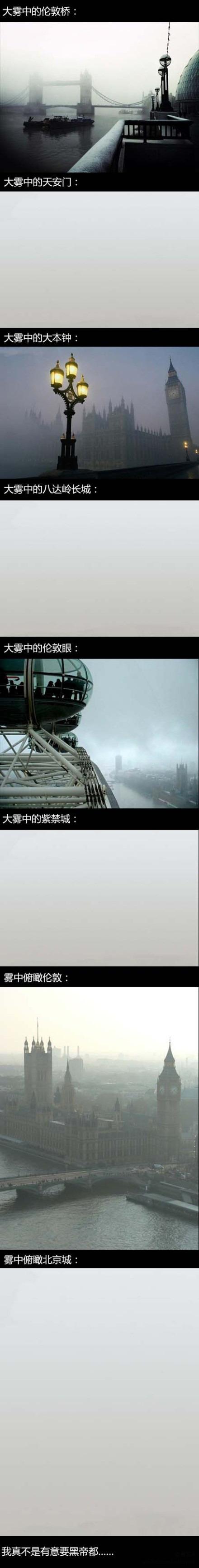 无法呼吸的国度︰中国空气污染摄影纪实