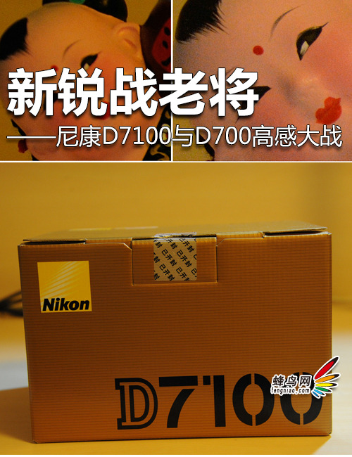 D7100D700