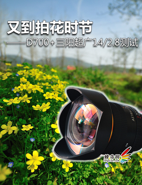  D700+14/2.8