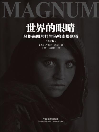 世界的眼睛:马格南图片社与马格南摄影师