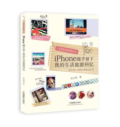 《iphone随手留下我的生活旅游回忆》