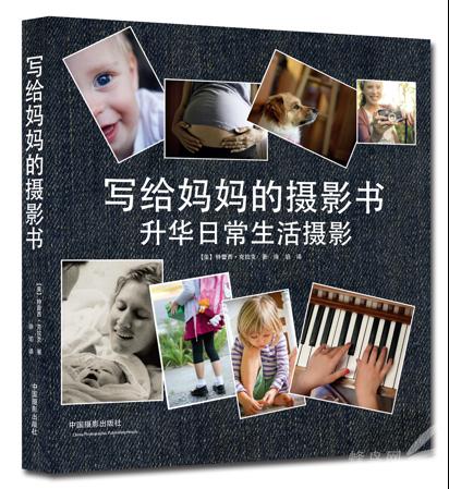 【摄影图书】《写给妈妈的摄影书》