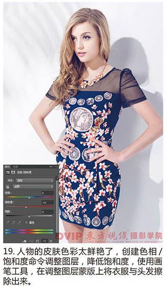 photoshop为偏暗展示类模特图片精细美化