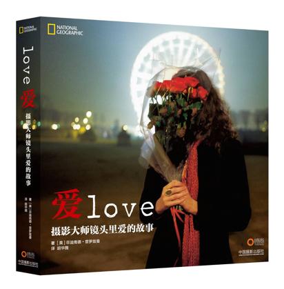 图书:《爱:摄影大师镜头里爱的故事》