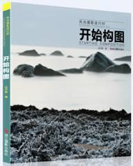 """浙江摄影出版社""""风光摄影进行时""""丛书"""