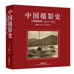 书讯:中国摄影史 中国摄影师1844-1879