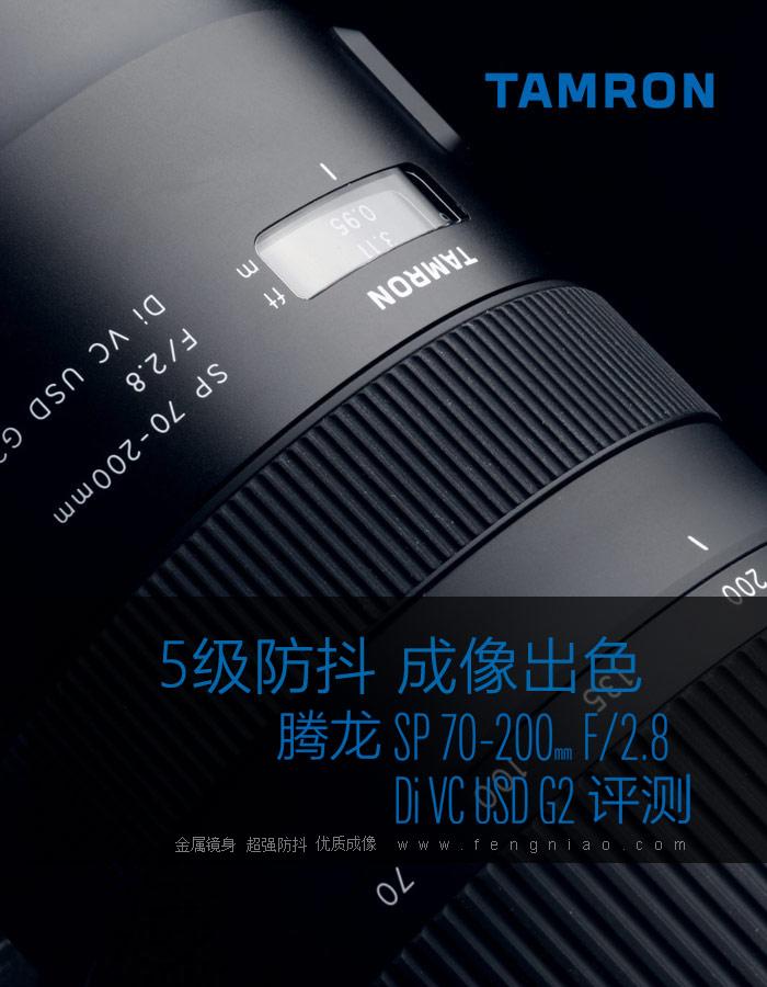 5级防抖成像佳 腾龙70-200mm F2.8 G2评测