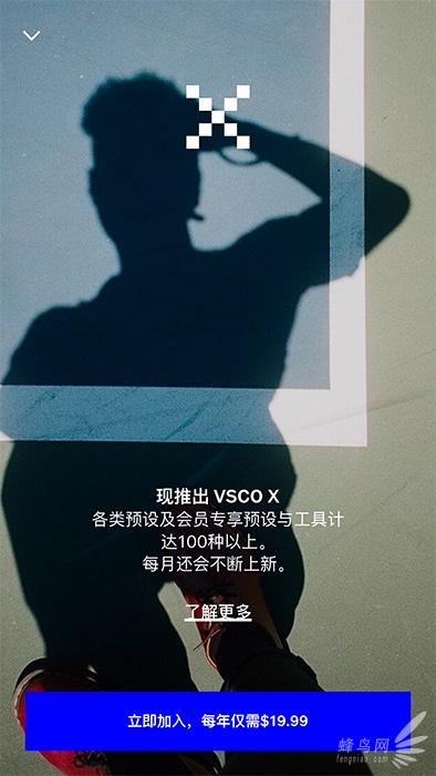 作为VSCO的忠实用户 我对VSCO X订阅说NO
