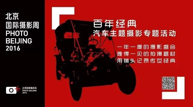 """2016北京国际摄影周 """"百年经典汽车主题摄影""""专场活动"""