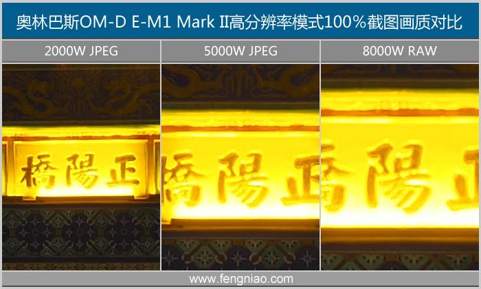 奥林巴斯E-M1 MarkII评测