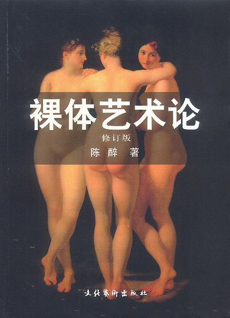 上世纪《裸体艺术论》