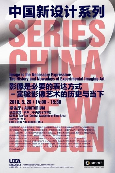 """[讲座]中国新设计""""系列 29:影像是必要的表达方式——实验影像艺术的历史与当下"""