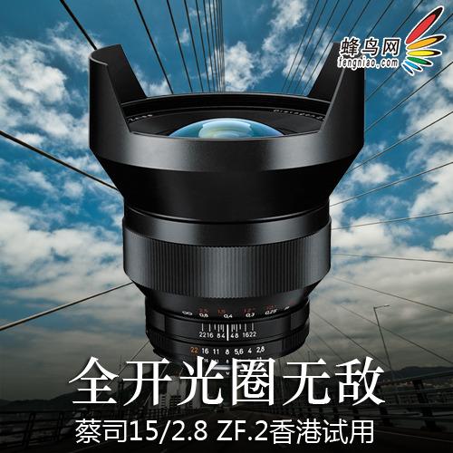 全开光圈无敌 蔡司15/2.8ZF.2香港试用