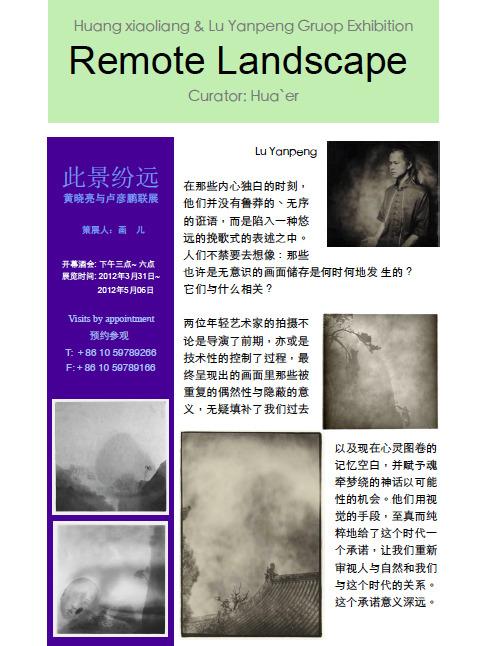 《此景纷远》:黄晓亮与卢彦鹏摄影联展